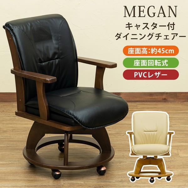 MEGAN キャスター付きダイニングチェア DBR/NA