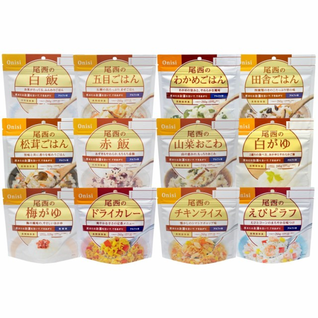 尾西食品 アルファ米12種類全部セット(非常食 5年...