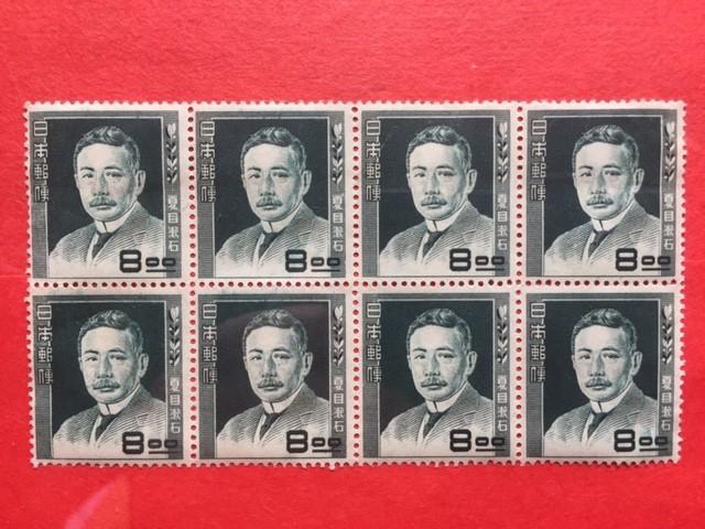 夏目漱石 希少・切手 1949年(昭和25年) 文化人...