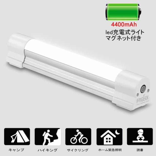 防災用にも多機能  LED 懐中電灯 磁石付