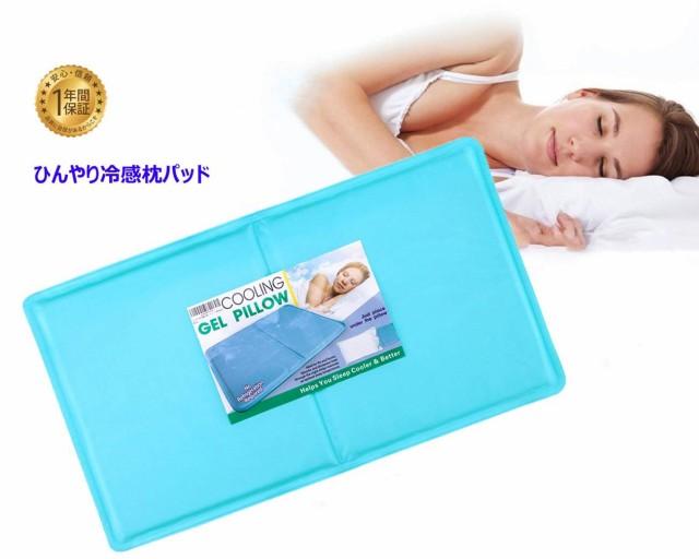 ひんやり枕 ジェルマットクールパッド 枕カバー(...