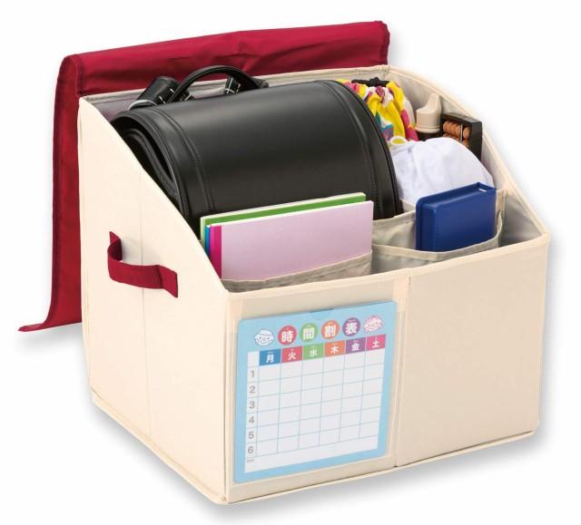 新学期にランドセル 収納ボックス 整理箱