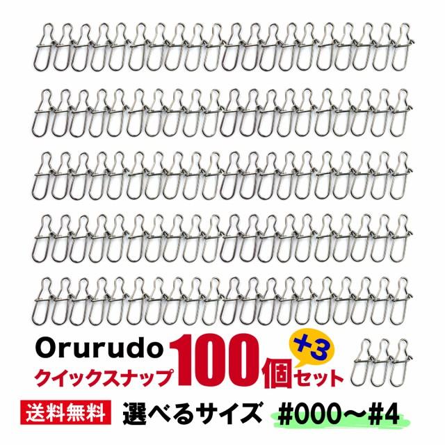オルルド釣具 釣り具 スナップ 100個+3個入り #0...