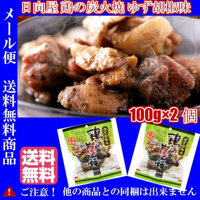 日向屋 鶏の炭火焼 ゆず胡椒味 100g×2個 鶏 鶏の...