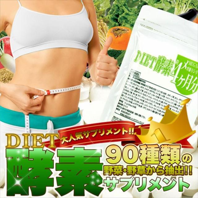 メガ盛り★ダイエット酵素サプリ約4ヵ月分/サプリ...