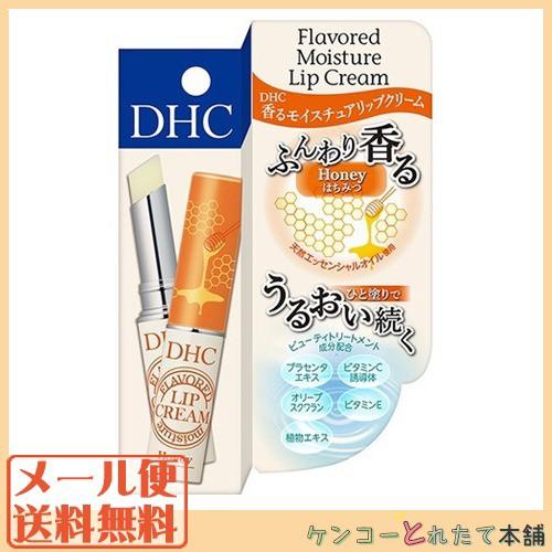 DHC 香る モイスチュア リップクリーム はちみつ ...