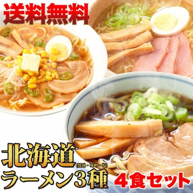 還元祭クーポン使えるお店!北海道 ラーメン 4食 ...