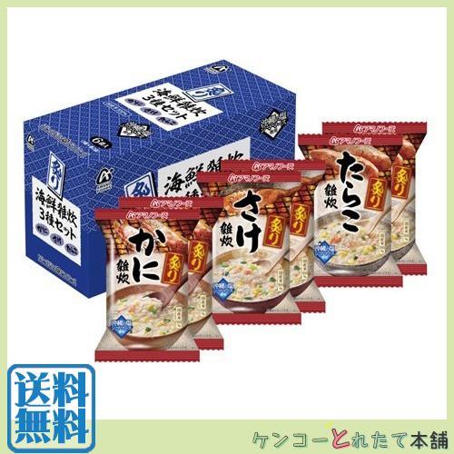 アマノフーズ 炙り海鮮雑炊 3種アソートセット 6...