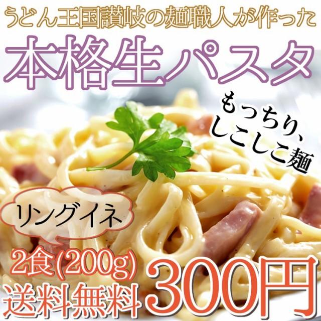生パスタ2食セット200g(リングイネ200g×1袋) 送...