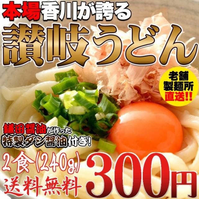 鎌田醤油特製ダシ醤油1袋付き!!讃岐うどん2食分24...
