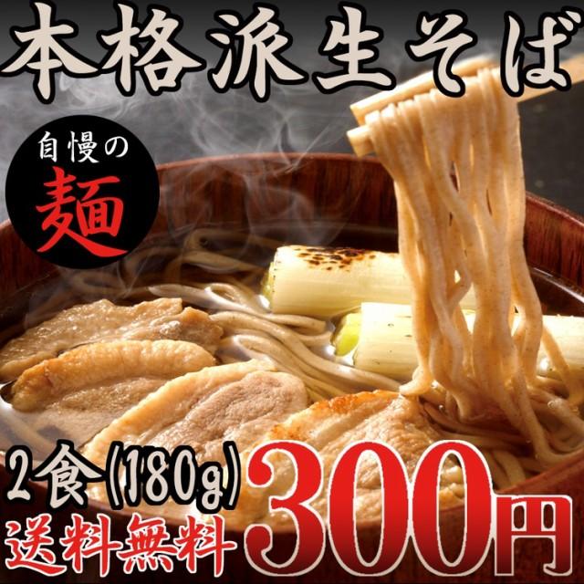 本格派生そば2食(180g×1袋)/送料無料/代引き,同...