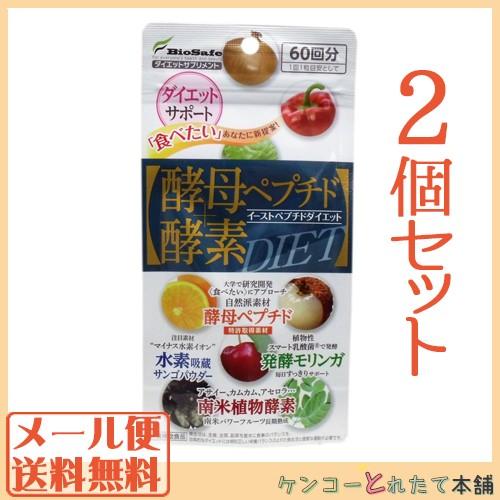 酵母ペプチド+酵素ダイエット 60回分×2個セッ...