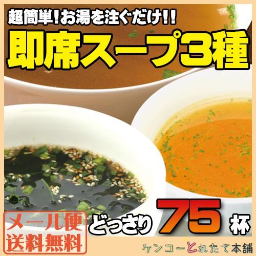 人気スープ75包セット♪(中華スープ×25包/たま...