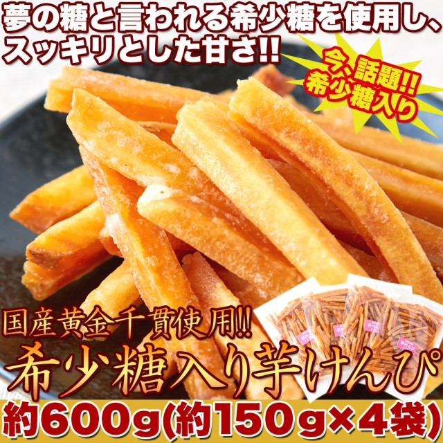 国産の黄金千貫使用!!希少糖入り芋けんぴ600g(150...