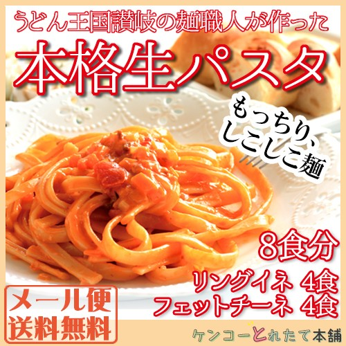生パスタ8食セット800g(フェットチーネ200g×2袋...