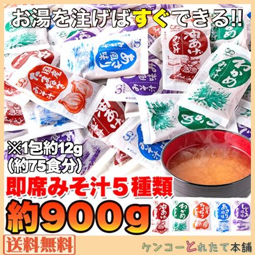 【無選別】即席みそ汁5種約900g(約75食分)お湯...