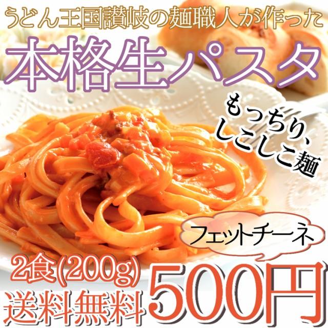 生パスタ2食セット200g(フェットチーネ200g×1袋)...