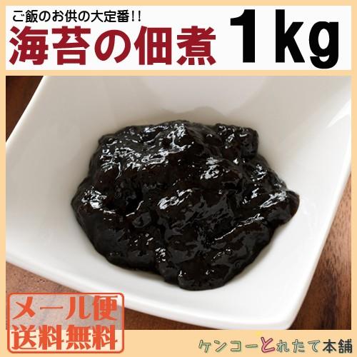 【全国送料無料】定番ご飯のお供☆海苔の佃煮たっ...