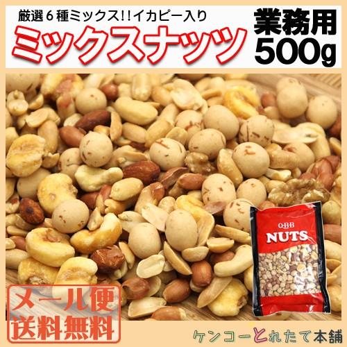 業務用たっぷり500g入り6種ミックスナッツ/常温/...