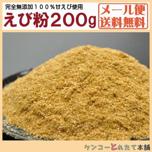甘えび100%完全無添加えび粉200g/送料無料/メ...