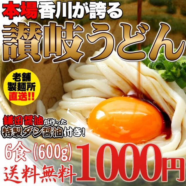 鎌田醤油特製ダシ醤油6袋付き!!讃岐うどん6食分6...