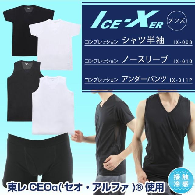 メンズ涼感素材インナー 半袖Tシャツ ノースリー...