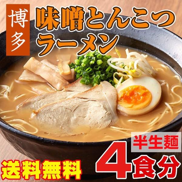 博多味噌とんこつラーメン 4食入