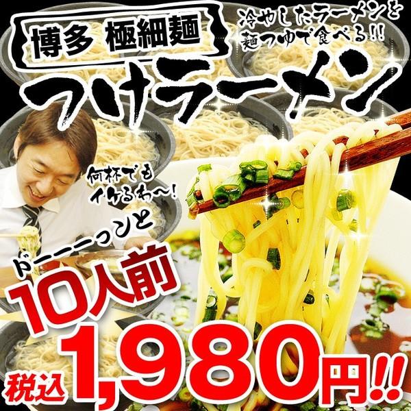 博多つけラーメン 10食入 つけ麺 つけめん