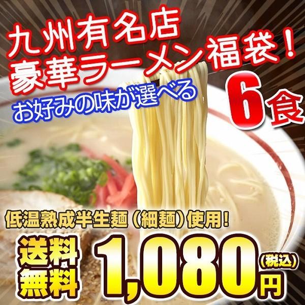 選べる九州有名店 豪華とんこつラーメン福袋6食セ...