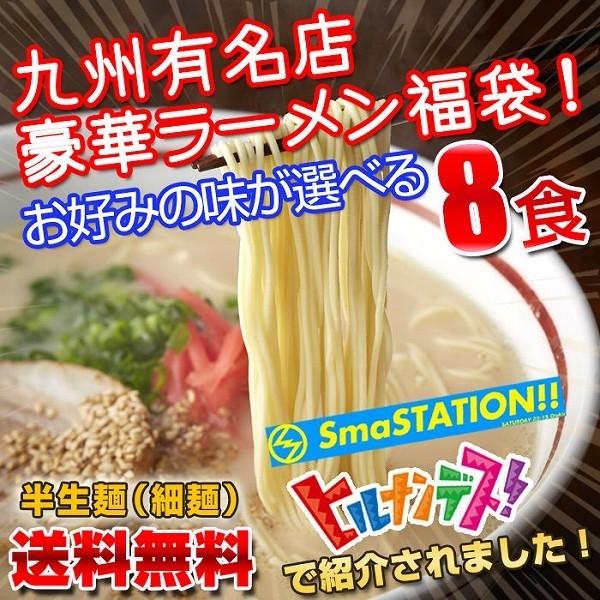 選べる九州有名店 豪華とんこつラーメン福袋8食セ...