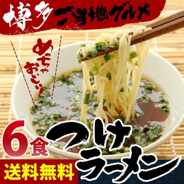 送料無料 博多つけラーメン 6食入 つけ麺 つけめ...