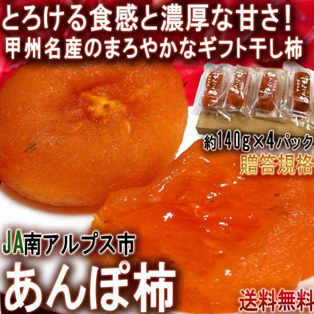 あんぽ柿 干し柿 約140g×4パック 山梨県産 贈答...