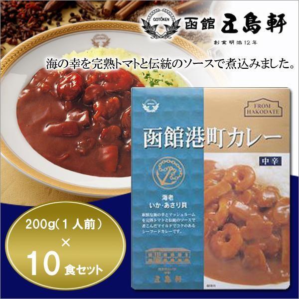 五島軒☆函館港町カレー 中辛 200g×10食セット