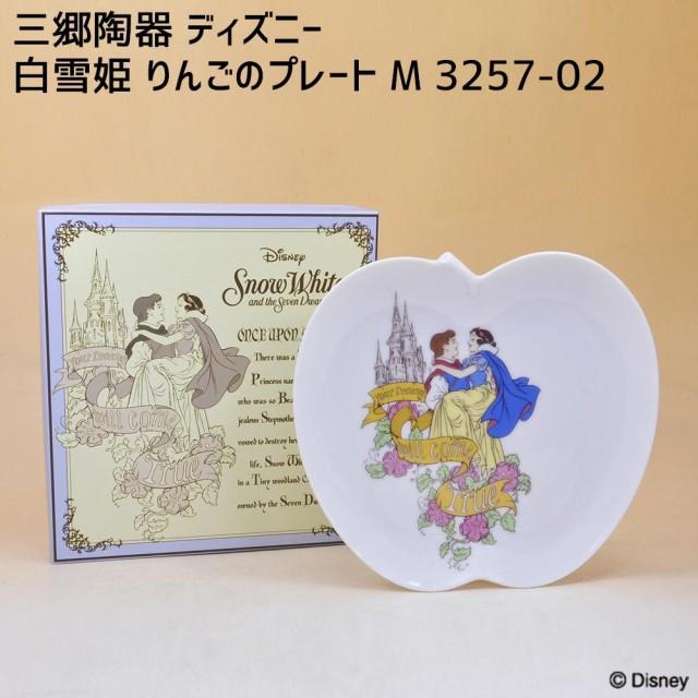 三郷陶器 ディズニー 白雪姫 りんごのプレート M ...