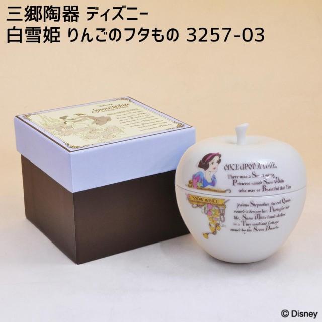 三郷陶器 ディズニー 白雪姫 りんごのフタもの 32...