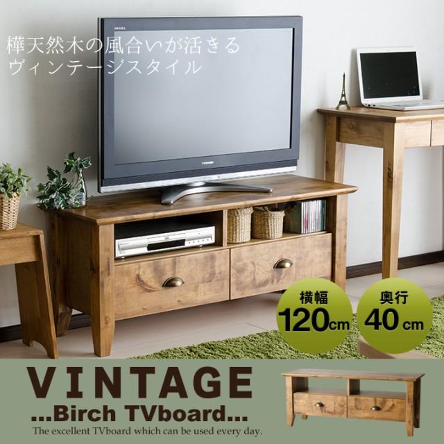 テレビボード ビンテージ ヴィンテージ 家具 TV台...