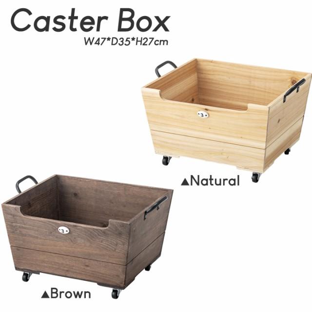 ボックス 収納ボックス キャスター付き 箱 小物入れ おもちゃ箱 おもちゃ収納 スタッキング ボックス 木製 おしゃれ かわいい リビング
