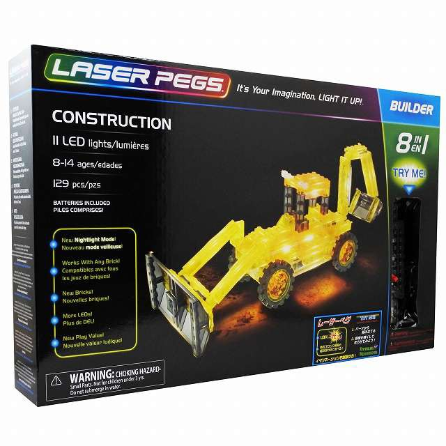 LASE RPEGS(レーザーペグ) 8in1バックホーロー...