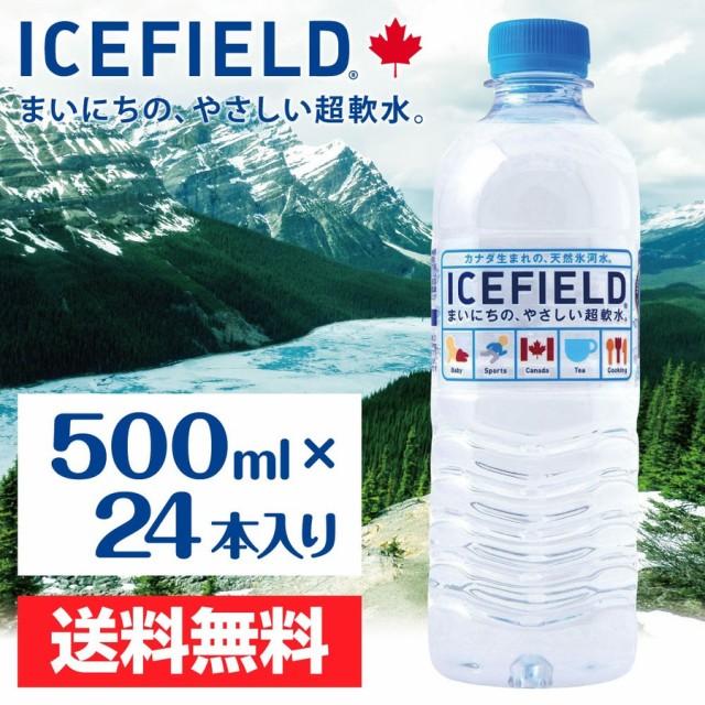 ICE FIELD アイスフィールド カナダ天然氷河水 ミ...