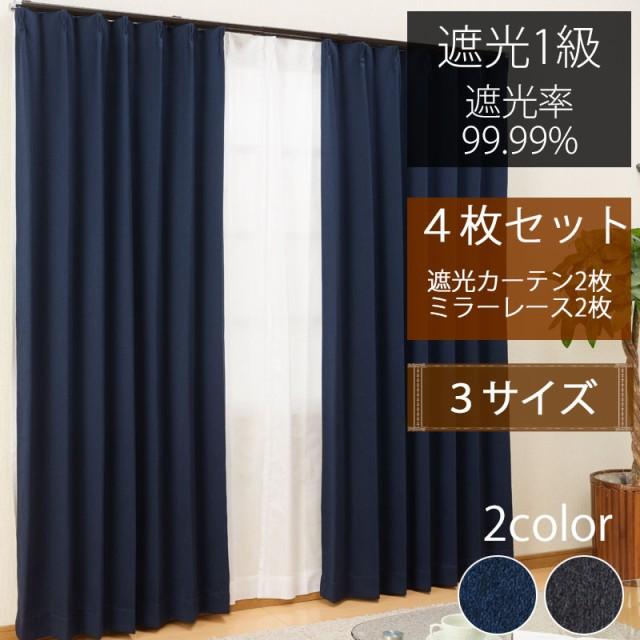 カーテン 4枚セット(1級遮光カーテン2枚+ミラー...
