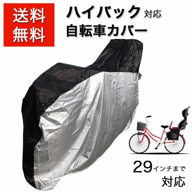 自転車カバー ハイバック 子供乗せ 子載せ サイク...