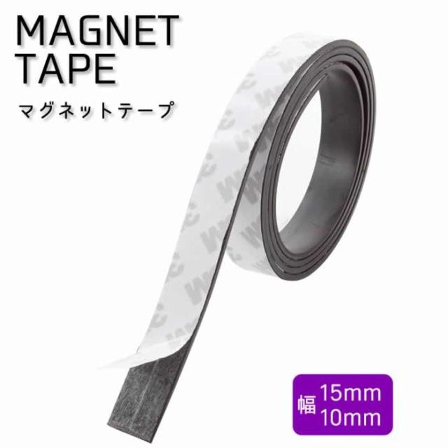 マグネットテープ 1m マグネット 磁石 テープ  粘...