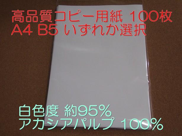 コピー用紙 高品質コピー用紙 A4 B5 100枚 いずれ...