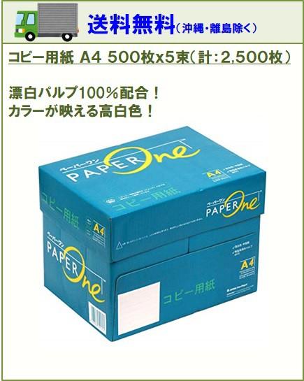 高品質コピー用紙 A4 500枚×5束(1箱)2500枚 白...