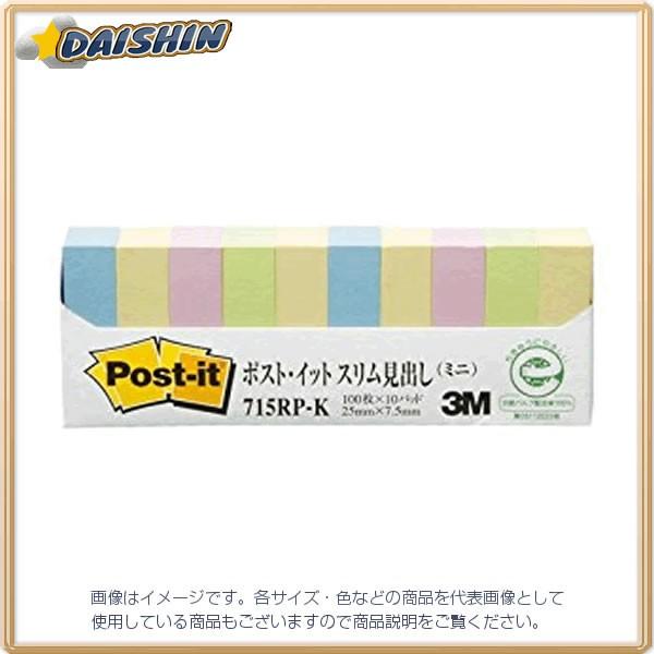 ポストイットスリム見出し(ミニ)混色 [00019065...
