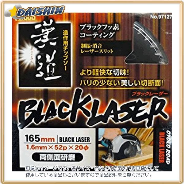 漢道チップソー(ブラック・レーザー)