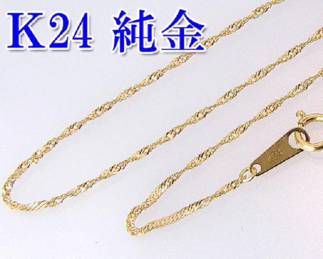 純金ネックレスチェーン K24 42センチ【男女兼用...