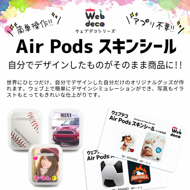 Web deco Air Pods スキンシール AirPods シール ...