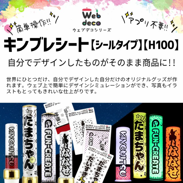 Web deco キンブレシート 【シールタイプ】【H100...