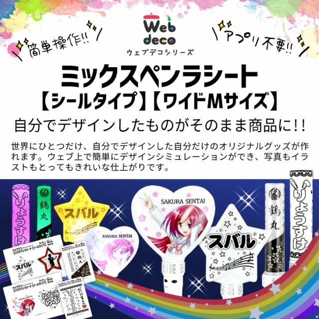 Web deco ミックスペンラシート【シールタイプ】...